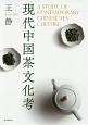 現代中国茶文化考