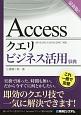 Accessクエリ ビジネス活用事典