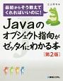 Javaのオブジェクト指向がゼッタイにわかる本<第2版>