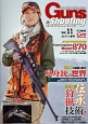 Guns&Shooting 特集:3連射の魅力 単身銃の世界 銃・射撃・狩猟の専門誌(11)