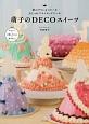萌子のDECOスイーツ 夢のプリンセスケーキ おしゃれ・ネイキッドケーキ