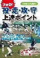 決定版!投・走・攻・守 上達ポイント 江藤省三野球教室