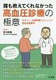 誰も教えてくれなかった 高血圧診療の極意 患者さんと治療同盟を結ぶための高血圧医療学