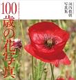 100歳の花写真 河内敬朝写真集