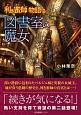 利き蜜師物語 図書室の魔女 (2)