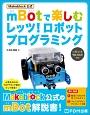 mBotで楽しむ レッツ!ロボットプログラミング Makeblock公式