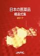 日本の医薬品構造式集 2017