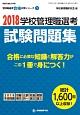 学校管理職選考 試験問題集 2018 管理職選考合格対策シリーズ1