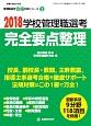 学校管理職選考 完全要点整理 2018 管理職選考合格対策シリーズ2