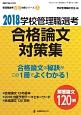 学校管理職選考 合格論文対策集 2018 管理職選考合格対策シリーズ3