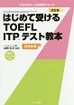 はじめて受けるTOEFL ITPテスト教本<改訂版> トフルゼミナールの教本シリーズ
