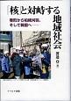 「核」と対峙する地域社会 巻町から柏崎刈羽、そして韓国へ
