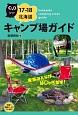 北海道 キャンプ場ガイド 2017-2018