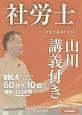 社労士 山川講義付き。 社労士基本テキスト 健康保険法・一般常識 CD-ROM付 2017 (4)