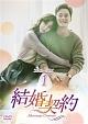 結婚契約 DVD-BOX 1