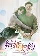 結婚契約 DVD-BOX 2