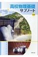 高校物理基礎 サブノート<改訂版>