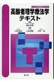 高齢者理学療法学テキスト シンプル理学療法学シリーズ