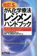 がん化学療法 レジメンハンドブック<改訂第5版>