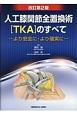 人工股関節全置換術[TKA]のすべて より安全に・より確実に