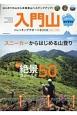 入門山 トレッキングサポートBOOK 2017-2018