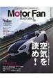 Motor Fan illustrated 特集:空気を読め!エアロダイナミクスを可視化する テクノロジーがわかると、クルマはもっと面白い(126)