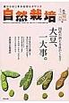 自然栽培 2017Spring 大豆、一大事。 (10)