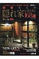東京大人の隠れ家レストラン168選 都心&郊外 2017 二人の晩餐にふさわしい店を厳選