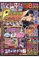 パチンコ必勝ガイドPUREMIUM DVDーBOX 全コンテンツで実戦!激アツパチンコ動画!!530分OVER!