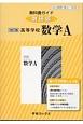 教科書ガイド<数研版> 高等学校 数学A<改訂版> [数A/328]