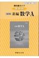 教科書ガイド<数研版> 新編 数学A<改訂版> [数A/329]