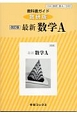 教科書ガイド<数研版> 最新 数学A<改訂版> [数A/330]