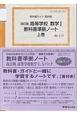 教科書ガイド<数研版> 高等学校 数学1・A教科書準拠ノート(4冊パック)