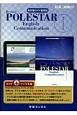 教科書ガイド<数研版> ポールスターコミュニケーション英語1<改訂版>