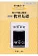 教科書ガイド<数研版> 基本学習と整理 物理基礎<改訂版>