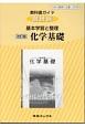教科書ガイド<数研版> 基本学習と整理改訂版 化学基礎<改訂版>