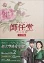 師任堂(サイムダン)、色の日記<完全版> Blu-ray BOX2