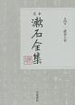 定本 漱石全集 虞美人草 (4)