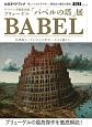 ボイマンス美術館所蔵 ブリューゲル「バベルの塔」展 公式ガイドブック