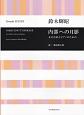 鈴木輝昭/内部への月影 女声合唱とピアノための