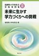 未来に生かす学力づくりへの挑戦 福岡県小学校長会実践事例集3
