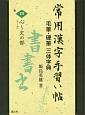 常用漢字手習い帖 毛筆・硬筆三体字典 心~欠の部 (4)