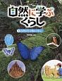 自然に学ぶくらし 自然の生き物から学ぶ (1)