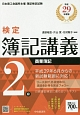 検定 簿記講義 2級 商業簿記 平成29年