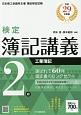 検定 簿記講義 2級 工業簿記 平成29年