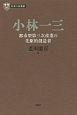 小林一三 都市型第三次産業の先駆的創造者 日本の企業家