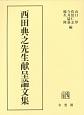 西田典之先生献呈論文集