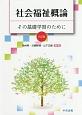 社会福祉概論<六訂版> その基礎学習のために