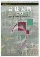 会社入門<第3版> 経済経営セメスターシリーズ