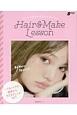 Hair&Make Lesson なりたい自分に今日から変われる!